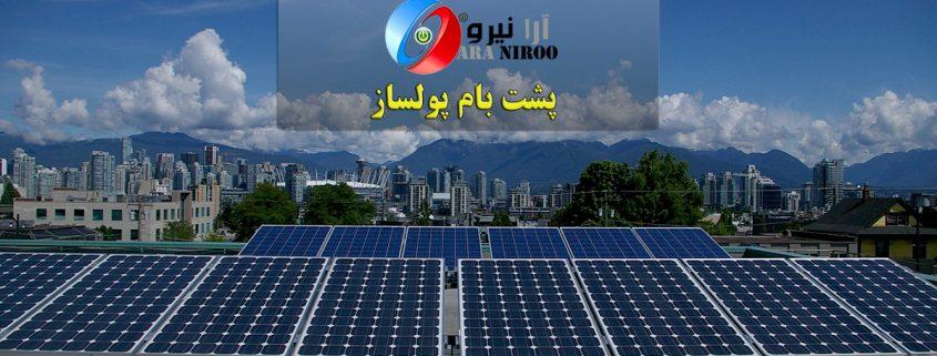 نیروگاه خورشیدی خانگی