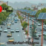 نمونهی استفاده از انرژی خورشیدی در یکی از خیابان های خرم آباد ایران
