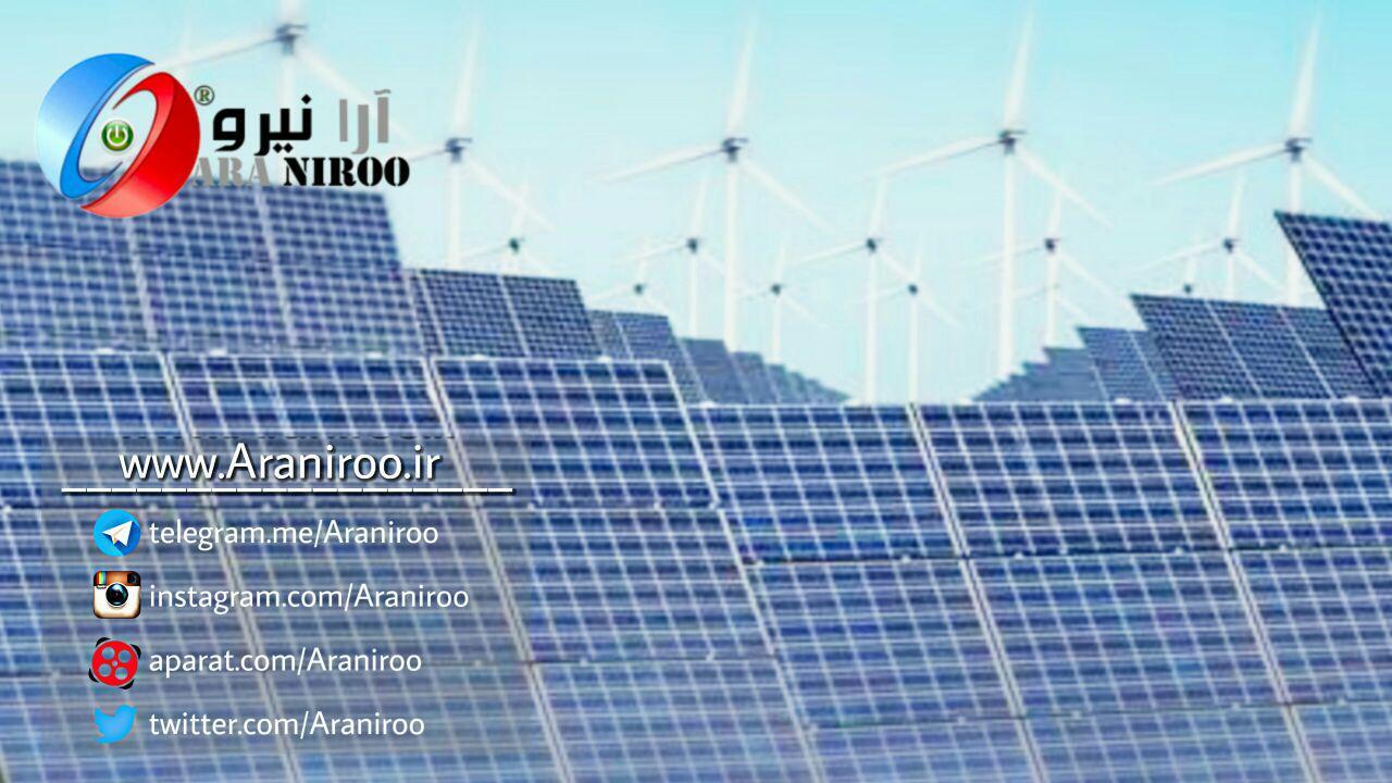 نیروگاه خورشیدی آرانیرو. 0 - انرژی خورشیدی و بادی، ارزانترین منابع تولید برق