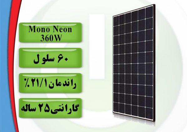 LG Mono Neon 360W 600x423 - پنل خورشیدی ال جی LG Mono Neon 360W