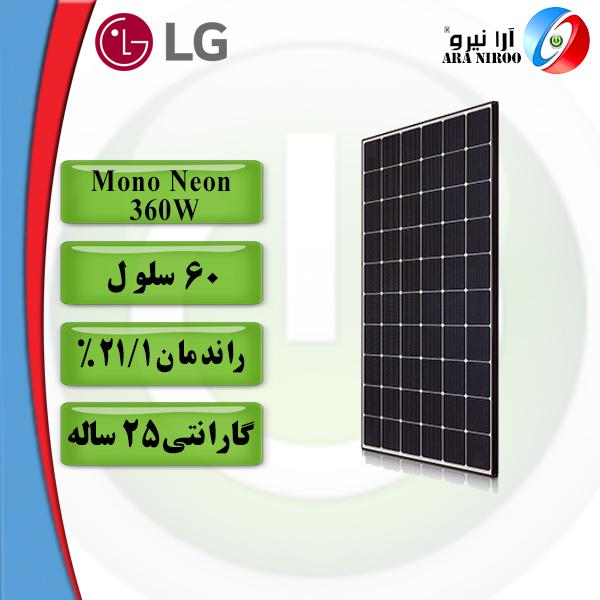 LG Mono Neon 360W - پنل خورشیدی ال جی LG Mono Neon 360W