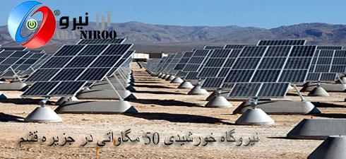 نیروگاه-خورشیدی-50-مگاواتی-در-جزیره-قشم