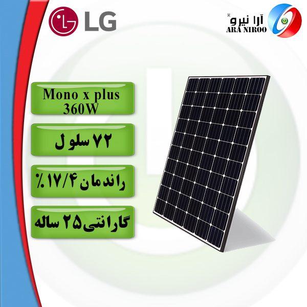پنل خورشیدی ال جی LG MONO X PLUS 360W