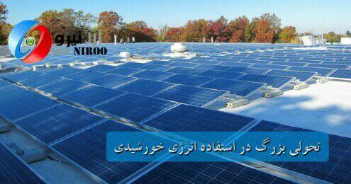 تحولی بزرگ در استفاده انرژی خورشیدی