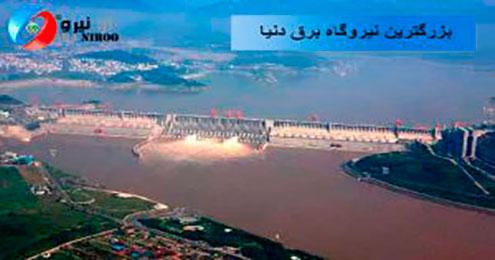 بزرگترین نیروگاه -برق دنیا