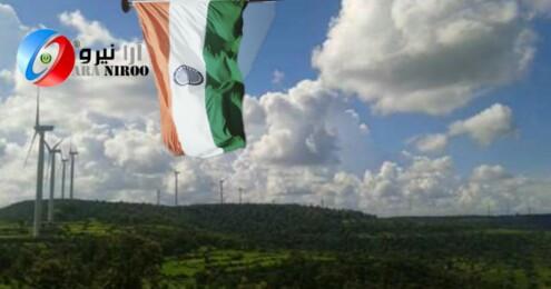 کشور هند برای احداث نیروگاه بادی با ظرفیت ۱۵ گیگاوات اقدام می کند - هند احداث نیروگاه بادی ظرفیت ۱۵ گیگاوات