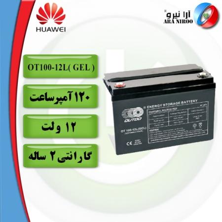 باتری ژل دیپ سایکل 120 آمپر (HUAWEI)