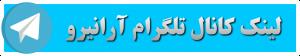 لینک کانال تلگرام آرانیرو 300x56 - نیروگاههای شمال تهران راه اندازی شد