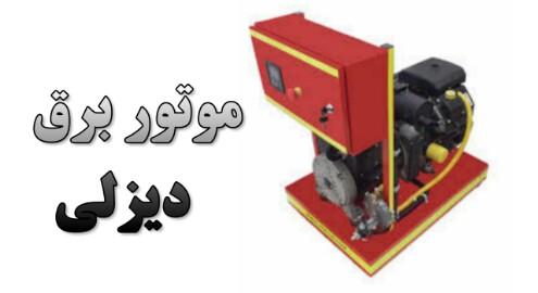 موتور برقی دیزلی - موتور برق گاز سوز