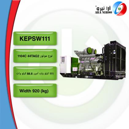 موتور گازی KEPSW111 کاوا