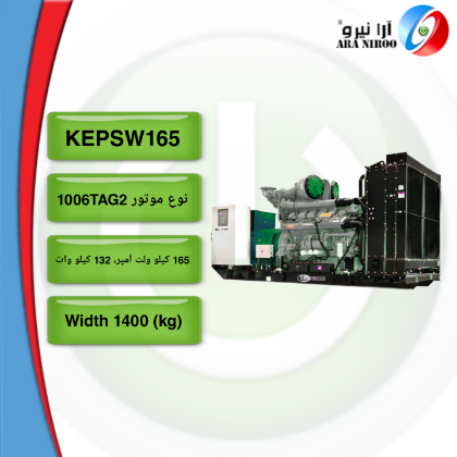 موتور گازی KEPSW165 کاوا