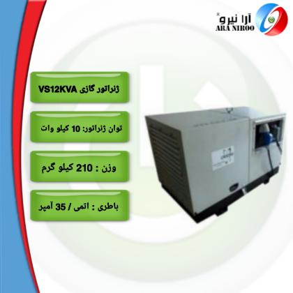 ژنراتور گازی VS12KVA