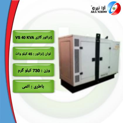 ژنراتور گازی VS40KVA