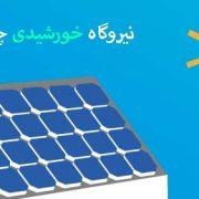 نیروگاه خورشیدی چیست