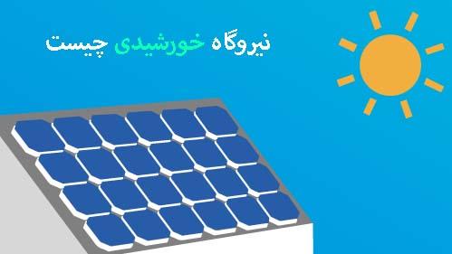 نیروگاه خورشیدی چیست - وبلاگ تک نوشته